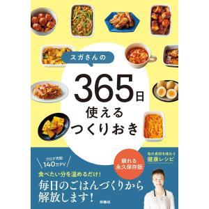 スガさんの365日使えるつくりおき 電子書籍版 / スガ|ebookjapan