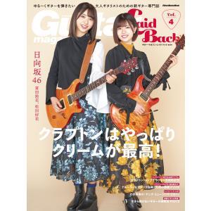 ギター・マガジン・レイドバックVol.4 電子書籍版 / 編集:ギター・マガジン・レイドバック編集部|ebookjapan