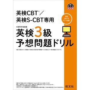 英検CBT/英検S-CBT専用 英検3級予想問題ドリル(音声DL付) 電子書籍版 / 編:旺文社|ebookjapan