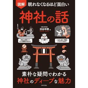 眠れなくなるほど面白い 図解 神社の話 電子書籍版 / 著:渋谷申博|ebookjapan