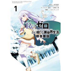 【デジタル版限定特典付き】Re:ゼロから始める異世界生活 氷結の絆 (1) 電子書籍版|ebookjapan