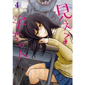 見える子ちゃん 4 電子書籍版 / 著者:泉朝樹