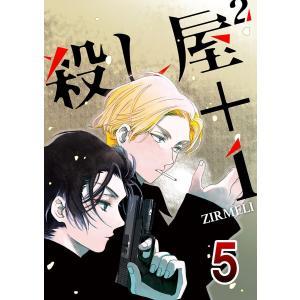 【初回50%OFFクーポン】殺し屋2+1 (5) 電子書籍版 / 漫画:ZIRMELI ebookjapan