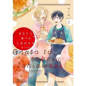 【初回50%OFFクーポン】あなたと食べるしあわせを‐槙と花澤‐1 電子書籍版 / 著者:七ノ日 ebookjapan