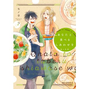 【初回50%OFFクーポン】あなたと食べるしあわせを‐槙と花澤‐2 電子書籍版 / 著者:七ノ日 ebookjapan