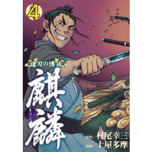 諸刃の博徒 麒麟 (4) 電子書籍版 / 土屋多摩 原作:村尾幸三|ebookjapan
