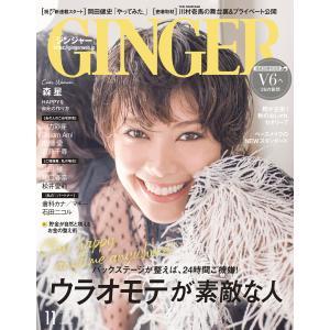 GINGER[ジンジャー] 2020年11月号 電子書籍版 / 著:幻冬舎|ebookjapan
