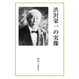 渋沢栄一の実像 電子書籍版 / みのごさく|ebookjapan