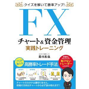 クイズを解いて勝率アップ!FXチャート&資金管理 実践トレーニング 電子書籍版 / 鈴木拓也 ebookjapan