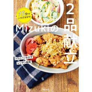 【初回50%OFFクーポン】15分でいただきます!Mizukiの2品献立 電子書籍版 / Mizuk...