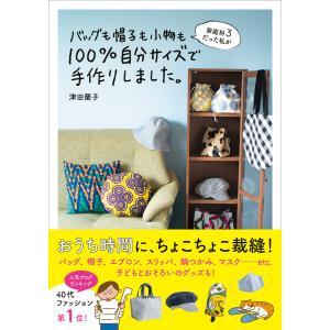 家庭科3だった私がバッグも帽子も小物も100%自分サイズで手作りしました。 電子書籍版 / 津田蘭子