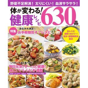 体が変わる!健康レシピ630品 電子書籍版 / 料理本編集部|ebookjapan
