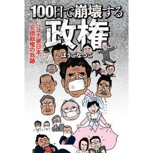 100日で崩壊する政権 電子書籍版 / ぼうごなつこ