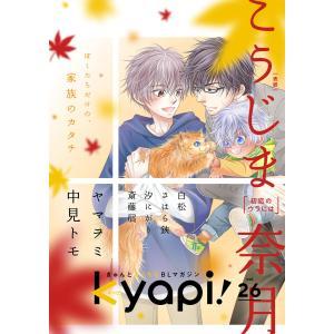 kyapi! vol.26 電子書籍版 / 花音編集部|ebookjapan