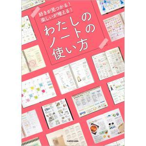 好きが見つかる! 楽しいが増える! わたしのノートの使い方 電子書籍版 / 編:KADOKAWAライフスタイル統括部 ebookjapan
