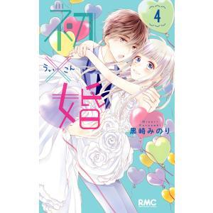 初×婚 (4) 電子書籍版 / 黒崎みのり|ebookjapan