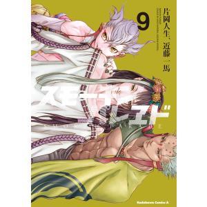 スモーキン'パレヱド(9) 電子書籍版 / 著者:片岡人生 著者:近藤一馬|ebookjapan