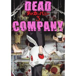 【初回50%OFFクーポン】DEAD COMPANY (3) 【電子限定おまけ付き】 電子書籍版 / 外海良基 ebookjapan