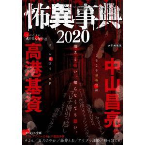 怖異事典 2020 電子書籍版|ebookjapan