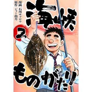 海峡ものがたり 2巻 電子書籍版 / 原作:ジョー指月 漫画:石川サブロウ|ebookjapan