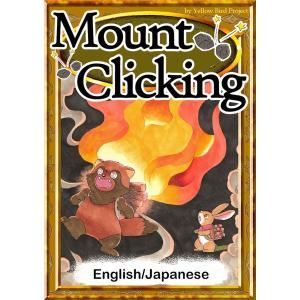 【初回50%OFFクーポン】Mount Clicking 【English/Japanese versions】 電子書籍版 ebookjapan