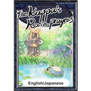 【初回50%OFFクーポン】The Kappa's Rain Prayers 【English/Japanese versions】 電子書籍版 ebookjapan