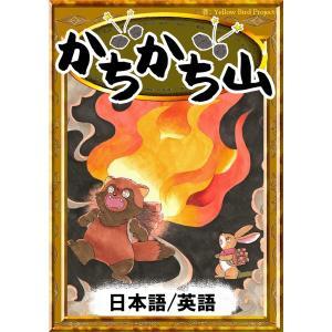 【初回50%OFFクーポン】かちかち山 【日本語/英語版】 電子書籍版 ebookjapan