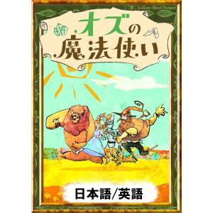 【初回50%OFFクーポン】オズの魔法使い 【日本語/英語版】 電子書籍版 ebookjapan