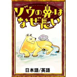 【初回50%OFFクーポン】ゾウの鼻はなぜ長い 【日本語/英語版】 電子書籍版 ebookjapan