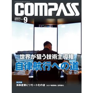 海海事総合誌COMPASS2020年9月号 世界が狙う技術主導権 自律航行への道 電子書籍版 / 編:COMPASS編集部 ebookjapan
