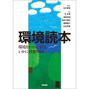 環境読本 電子書籍版 / 編著:石川宗孝|ebookjapan