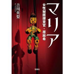 マリア 女性秘匿捜査官・原麻希 電子書籍版 / 著:吉川英梨 ebookjapan