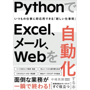 PythonでExcel、メール、Webを自動化する本 電子書籍版 / 中嶋英勝