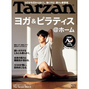 Tarzan (ターザン) 2020年 10月8日号 No.796 [ヨガ&ピラティス@ホーム] 電...