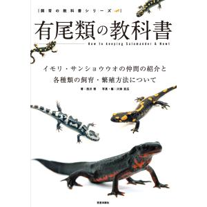有尾類の教科書 電子書籍版 / 笠倉出版社|ebookjapan