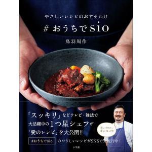 やさしいレシピのおすそわけ #おうちでsio 電子書籍版 / 鳥羽周作|ebookjapan