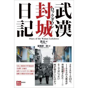 武漢封城日記 電子書籍版 / 郭晶/稲畑耕一郎|ebookjapan