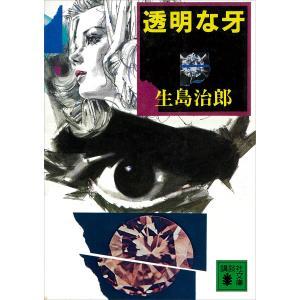 透明な牙 電子書籍版 / 生島治郎|ebookjapan