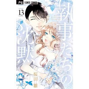 執事たちの沈黙 (13) 電子書籍版 / 桜田雛 ebookjapan