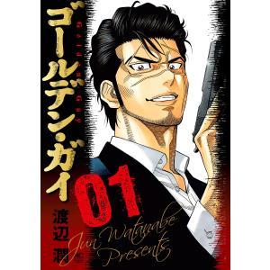ゴールデン・ガイ (1) 電子書籍版 / 作:渡辺潤|ebookjapan