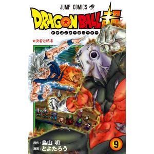ドラゴンボール超 カラー版 (9) 電子書籍版 / 漫画:とよたろう 原作:鳥山明|ebookjapan
