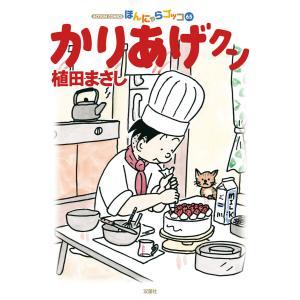 ほんにゃらゴッコ かりあげクン (65) 電子書籍版 / 植田まさし|ebookjapan