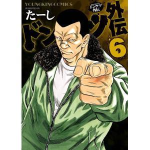 ドンケツ外伝 (6) 電子書籍版 / たーし|ebookjapan