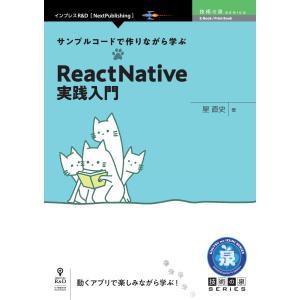 サンプルコードで作りながら学ぶReactNative実践入門 電子書籍版 / 星直史