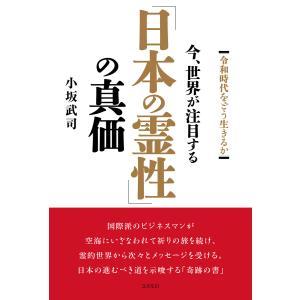 今、世界が注目する「日本の霊性」の真価 電子書籍版 / 小坂武司|ebookjapan