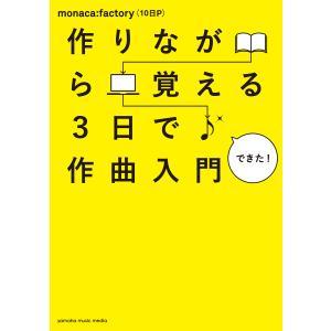【初回50%OFFクーポン】作りながら覚える 3日で作曲入門 電子書籍版 / monaca:factory(10日P)|ebookjapan