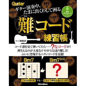 ギター演奏中、たまに出くわして困る「難コード」練習帳 電子書籍版 / 著:西尾知矢|ebookjapan