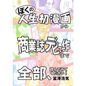 ぼくの人生初漫画から商業誌デビュー作まで全部、読んでみてください! 電子書籍版 / 冨澤浩気 ebookjapan