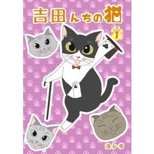 吉田んちの猫 (1) 電子書籍版 / ヨシダ|ebookjapan