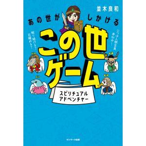 あの世がしかけるこの世ゲーム 電子書籍版 / 著:並木良和|ebookjapan
